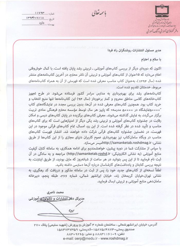 نامه دفتر تکنولوژی سال 93