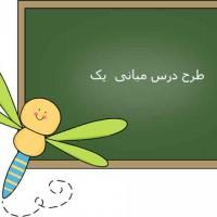 dragonfly-chalkboard