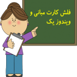 teacher-clip-art-school1